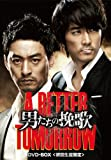 男たちの挽歌 A BETTER TOMORROW DVD-BOX[DVD]