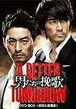 男たちの挽歌 A BETTER TOMORROW DVD-BOX[DSZS-07195][DVD] 製品画像