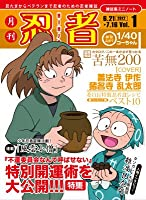 忍たま乱太郎【雑誌風ミニノート Vol.1 善法寺伊作/乱太郎】