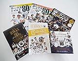 【Amazon.co.jp 限定】ホークス80周年記念 日本一記念福箱 《限定80個》