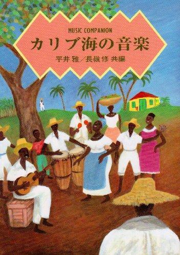 カリブ海の音楽 (Music companion)