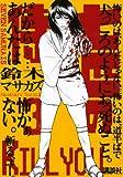 七匹の侍(3) <完> (ヤンマガKCスペシャル)