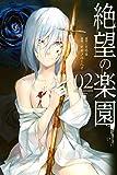 絶望の楽園(2) (マガジンポケットコミックス)