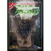 クトゥルフ神話TRPG モジュラー・クトゥルフ (ログインテーブルトークRPGシリーズ)