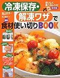 冷凍保存・解凍ワザで食材使い切りBOOK―おいしく食べるレシピ保存版