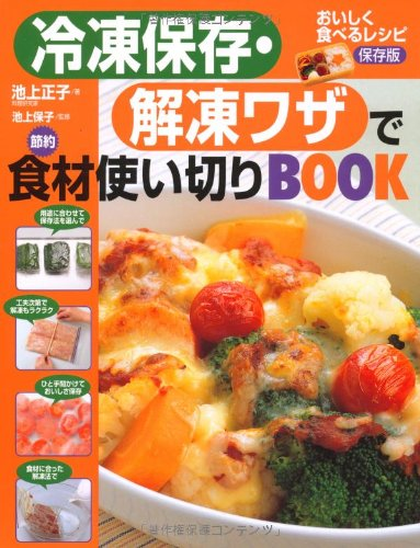 冷凍保存・解凍ワザで食材使い切りBOOK—おいしく食べるレシピ保存版
