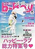小説b-Boy (ビーボーイ)  2017年 秋号 [雑誌]