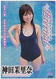 DVD>神田茉里奈:Eternal (<DVD>)