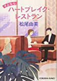さよならハートブレイク・レストラン (光文社文庫)