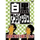 白黒アンジャッシュ Vol.3 [DVD]
