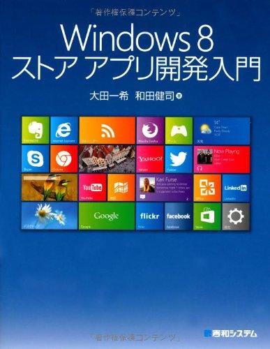 Windows8ストア アプリ開発入門の詳細を見る