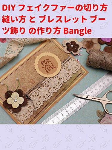 ビデオクリップ: DIY フェイクファーの切り方縫い方 と ブレスレット ブーツ飾り の作り方 Bangle