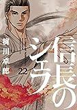 信長のシェフ 22 (芳文社コミックス)