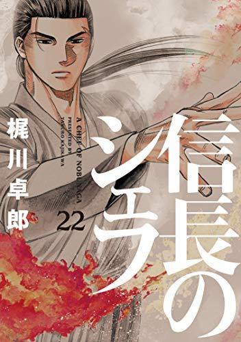 信長のシェフ 22 (芳文社コミックス)の詳細を見る