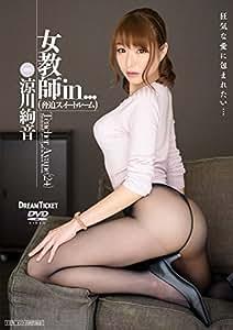 女教師in...(脅迫スイートルーム) Teacher Ayane(24) 標的 涼川絢音 [DVD]