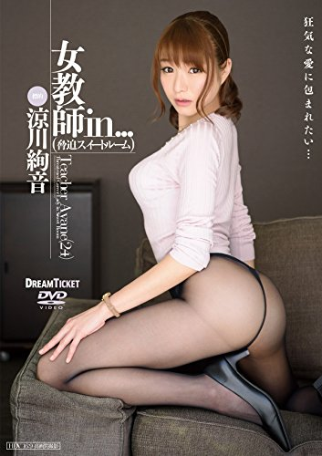 Woman teacher in...(Threatening suite) Teacher Ayane(24) Cool River,, tones. [DVD]