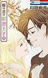 桜の花の紅茶王子 13 (花とゆめCOMICS)