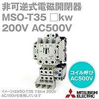 三菱電機(MITSUBISHI) MSO-T35 1.0kw 200V AC500V 非可逆式電磁開閉器 (コイル呼びAC500V 補助接点2a2b サーマル2素子) NN