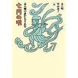 永六輔の誰かとどこかで―七円の唄 (CD付)