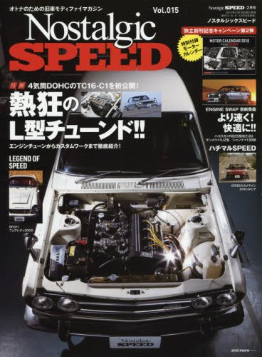 Nostalgic SPEED(ノスタルジックスピード)vol. 015(2018年2月号)[カレンダーつき]
