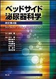 ベッドサイド泌尿器科学(改訂第4版)
