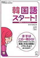 韓国語スタート! (韓国語ジャーナルBOOKS)