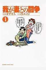 我が妻との闘争(1) (カドカワデジタルコミックス) Kindle版