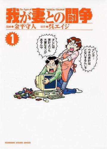 我が妻との闘争(1)<我が妻との闘争> (カドカワデジタルコミックス)