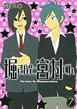 堀さんと宮村くん(7)(ガンガンコミックスONLINE)