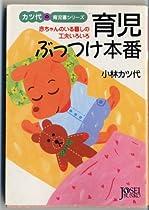 育児ぶっつけ本番―赤ちゃんのいる暮しの工夫いろいろ (女性文庫―カツ代の育児書シリーズ)