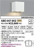 コイズミ LED 寝室用可動ブラケット ABE647002