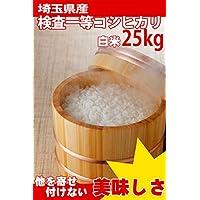 29年産 埼玉県産 白米 コシヒカリ検査一等25kg