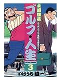 土堀課長 ニッポンゴルフ事情を追究する ゴルフ・人生 (3) (漫画アクション)