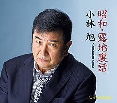 小林旭「かすみ草の詩」のCDジャケット
