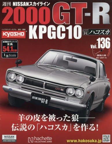 週刊NISSANスカイライン2000GT-R KPGC10(136) 2018年 1/10 号 [雑誌]