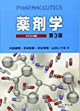 コアカリ対応 薬剤学 第3版