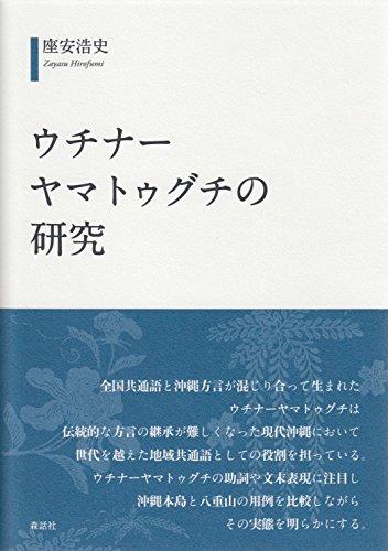 ウチナーヤマトゥグチの研究