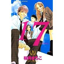 17[じゅうなな](1) (別冊フレンドコミックス)
