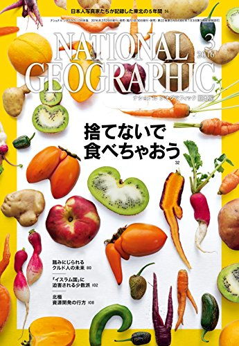 NATIONAL GEOGRAPHIC (ナショナル ジオグラフィック) 日本版 2016年 3月号 [雑誌]の詳細を見る
