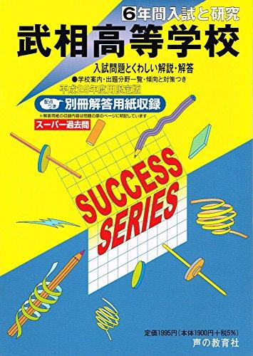 武相高等学校 25年度高校受験用 (6年間入試と研究K17)