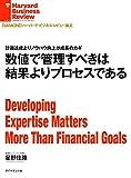 数値で管理すべきは結果よりプロセスである DIAMOND ハーバード・ビジネス・レビュー論文