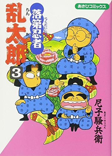 落第忍者乱太郎 (3) (あさひコミックス)の詳細を見る