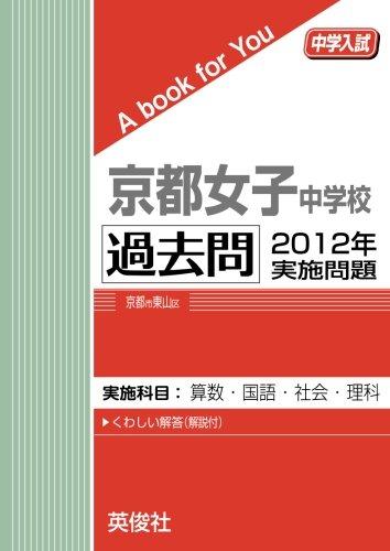 京都女子中学校 過去問 2012年実施問題 (中学入試 A book for You)
