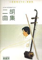二胡教則DVD+楽譜集 見て聴いて学んで広がるレパートリー 二胡曲集/賈鵬芳