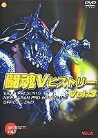 闘魂VヒストリーDVD 第3巻