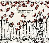 ニッケル・オデオン(初回限定盤)(DVD付) 画像