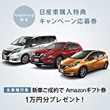 Amazon.co.jp限定 日産車購入特典キャンペーン応募券[全車種対象]