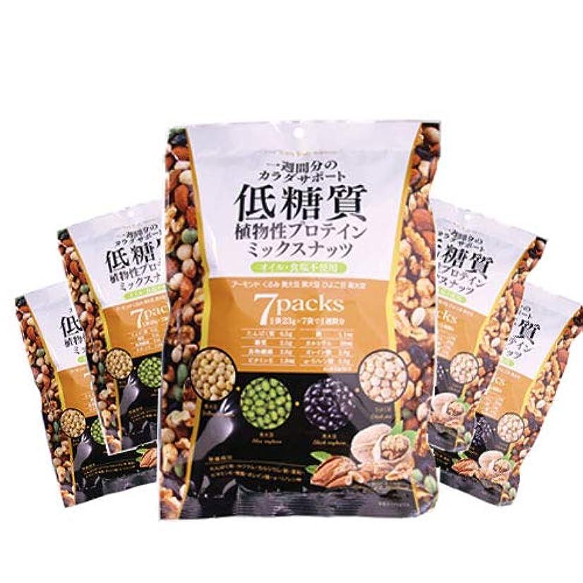 裁定盆モニカ味源 低糖質ミックスナッツ 23g×7袋 … (5個セット)