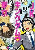 JKキングダム 東京(1) (ビッグコミックス)