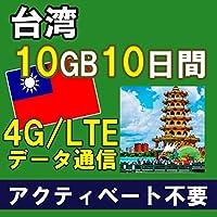 台湾 TAIWAN プリペイド SIM カード 高速データ通信 「海外通信専門店どこでもネット」 (10GB/10日間)